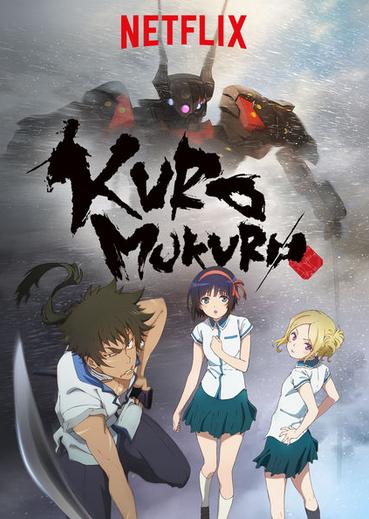 Kuromukuro_2016_Poster